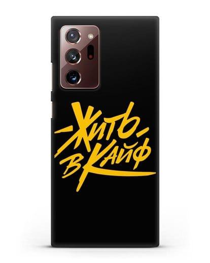 Чехол Жить в кайф силикон черный для Samsung Galaxy Note 20 Ultra [SM-N985F]