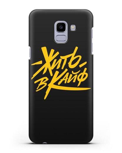 Чехол Жить в кайф силикон черный для Samsung Galaxy J6 2018 [SM-J600F]