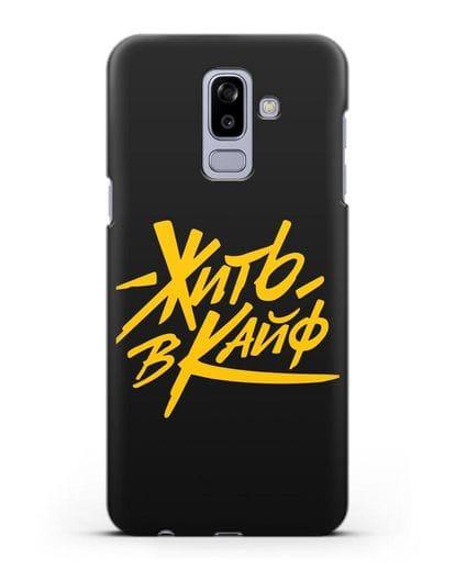 Чехол Жить в кайф силикон черный для Samsung Galaxy J8 2018 [SM-J810F]