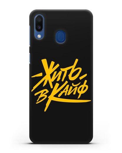 Чехол Жить в кайф силикон черный для Samsung Galaxy M20 [SM-M205F]