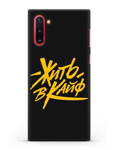 Чехол Жить в кайф силикон черный для Samsung Galaxy Note 10 [N970F]