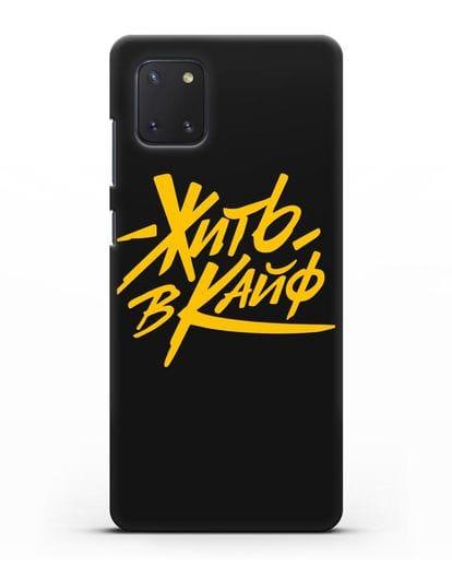 Чехол Жить в кайф силикон черный для Samsung Galaxy Note 10 Lite [N770F]