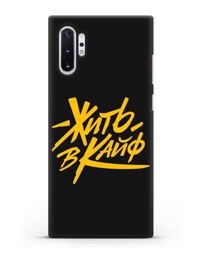 Чехол Жить в кайф силикон черный для Samsung Galaxy Note 10 Plus [N975F]