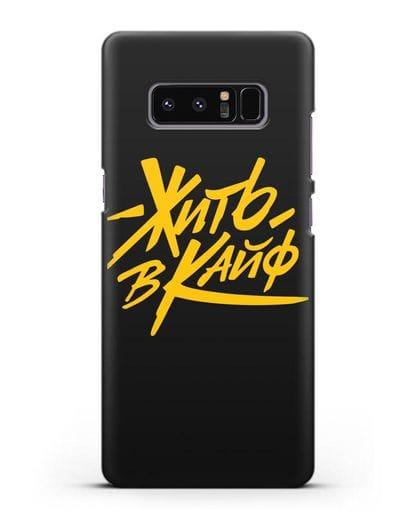Чехол Жить в кайф силикон черный для Samsung Galaxy Note 8 [N950F]