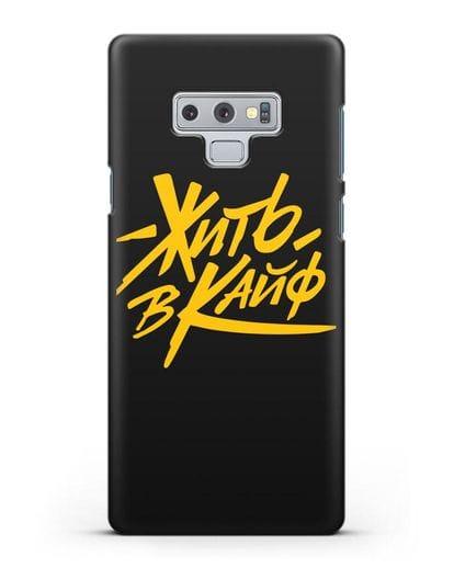 Чехол Жить в кайф силикон черный для Samsung Galaxy Note 9 [N960F]