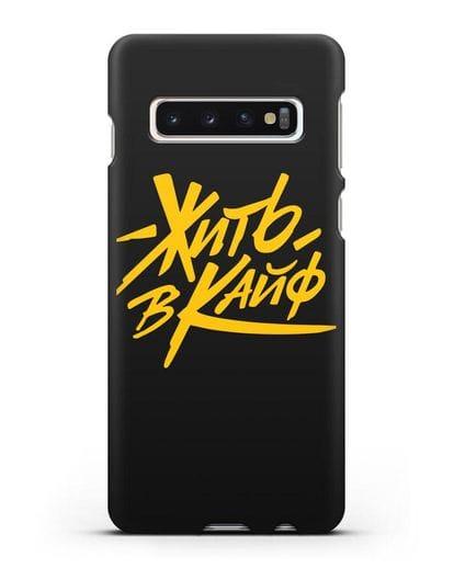 Чехол Жить в кайф силикон черный для Samsung Galaxy S10 [SM-G973F]