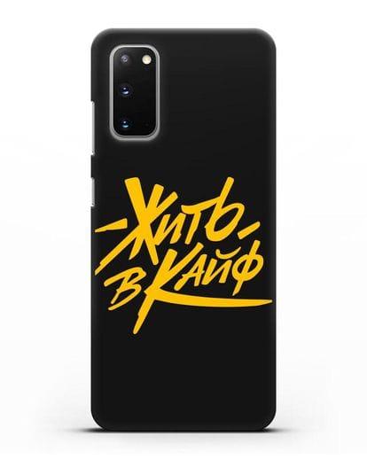 Чехол Жить в кайф силикон черный для Samsung Galaxy S20 [SM-G980F]