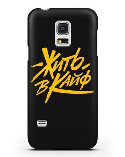 Чехол Жить в кайф силикон черный для Samsung Galaxy S5 Mini [SM-G800F]