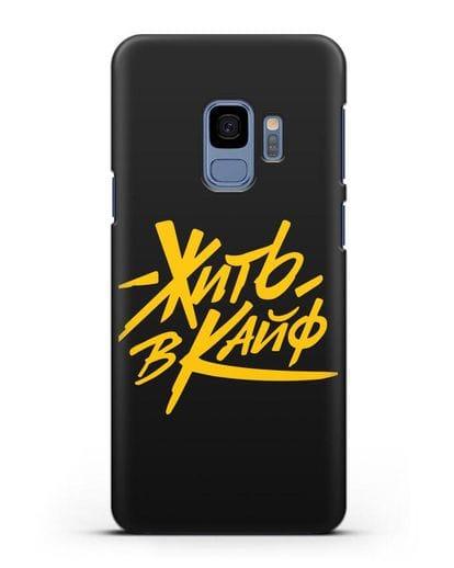 Чехол Жить в кайф силикон черный для Samsung Galaxy S9 [SM-G960F]