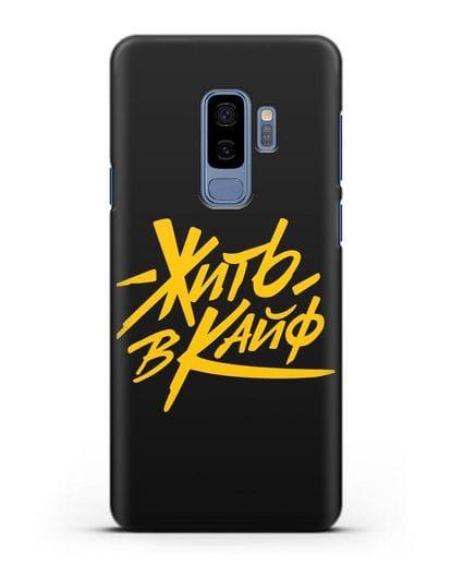 Чехол Жить в кайф силикон черный для Samsung Galaxy S9 Plus [SM-G965F]