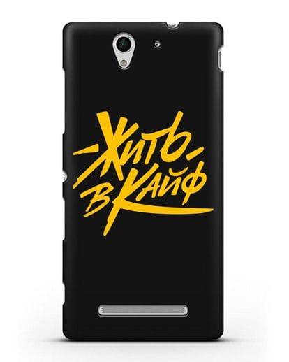 Чехол Жить в кайф силикон черный для Sony Xperia C3