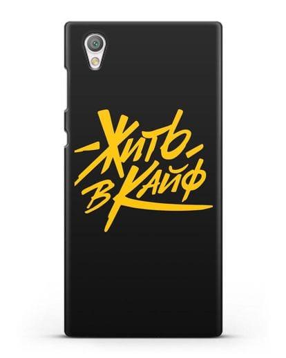 Чехол Жить в кайф силикон черный для Sony Xperia L1
