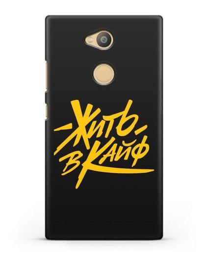 Чехол Жить в кайф силикон черный для Sony Xperia L2