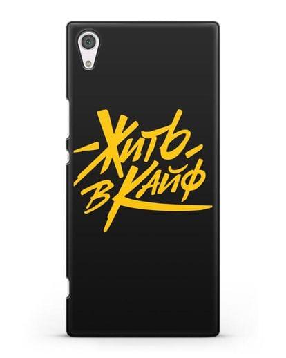 Чехол Жить в кайф силикон черный для Sony Xperia XA1 Ultra