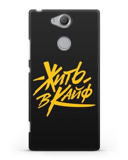Чехол Жить в кайф силикон черный для Sony Xperia XA2