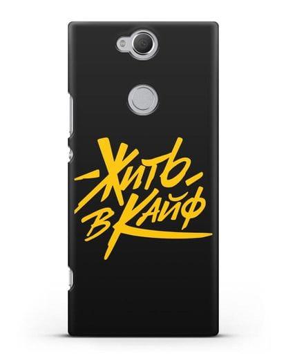 Чехол Жить в кайф силикон черный для Sony Xperia XA2 Plus