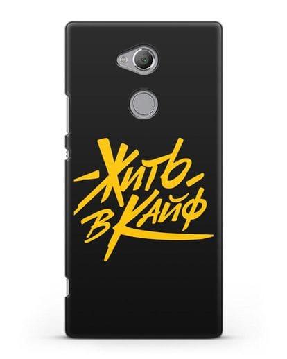 Чехол Жить в кайф силикон черный для Sony Xperia XA2 Ultra