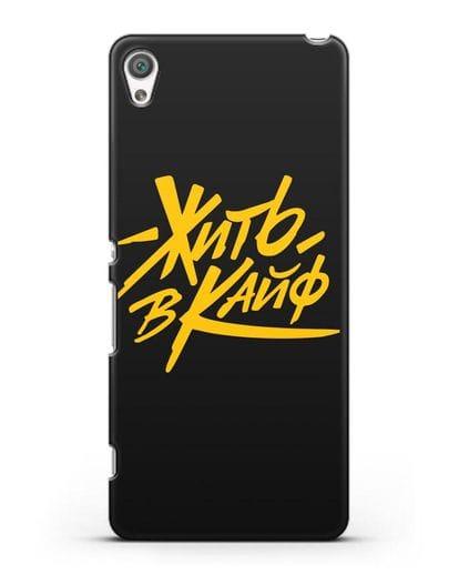 Чехол Жить в кайф силикон черный для Sony Xperia XA