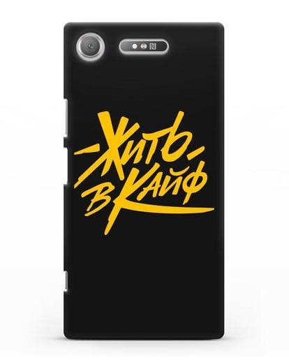 Чехол Жить в кайф силикон черный для Sony Xperia XZ1