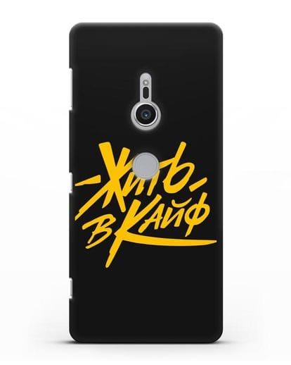 Чехол Жить в кайф силикон черный для Sony Xperia XZ2