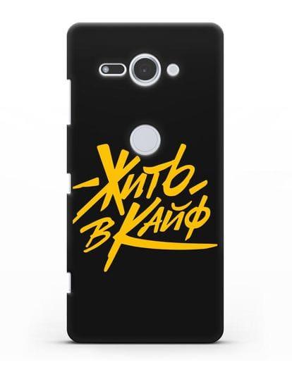Чехол Жить в кайф силикон черный для Sony Xperia XZ2 Compact