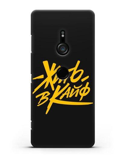 Чехол Жить в кайф силикон черный для Sony Xperia XZ3