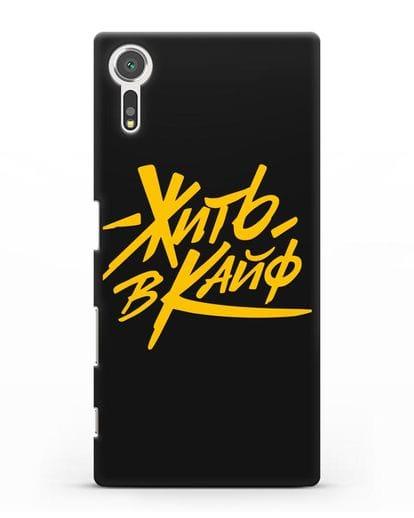 Чехол Жить в кайф силикон черный для Sony Xperia XZ