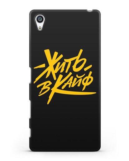 Чехол Жить в кайф силикон черный для Sony Xperia Z5 Premium