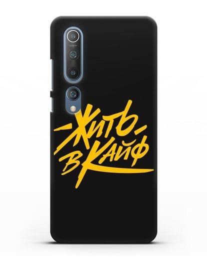 Чехол Жить в кайф силикон черный для Xiaomi Mi 10 Pro