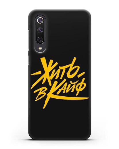 Чехол Жить в кайф силикон черный для Xiaomi Mi 9 SE