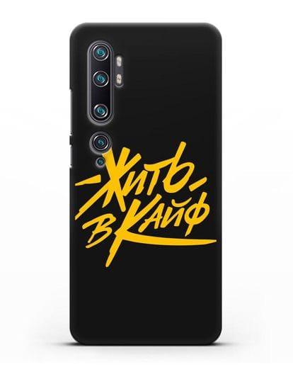 Чехол Жить в кайф силикон черный для Xiaomi Mi Note 10