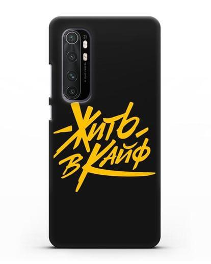 Чехол Жить в кайф силикон черный для Xiaomi Mi Note 10 lite