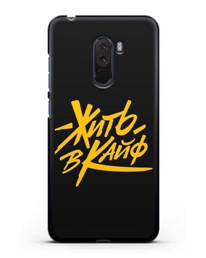 Чехол Жить в кайф силикон черный для Xiaomi Pocophone F1