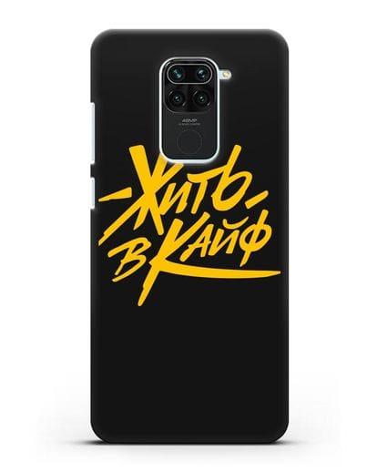 Чехол Жить в кайф силикон черный для Xiaomi Redmi 10X