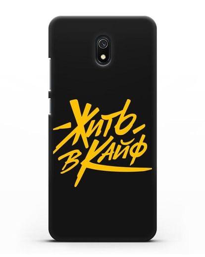 Чехол Жить в кайф силикон черный для Xiaomi Redmi 8A