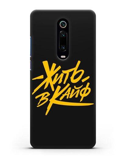 Чехол Жить в кайф силикон черный для Xiaomi Redmi K20