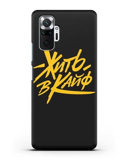 Чехол Жить в кайф силикон черный для Xiaomi Redmi Note 10 Pro