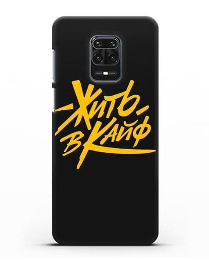 Чехол Жить в кайф силикон черный для Xiaomi Redmi Note 9S