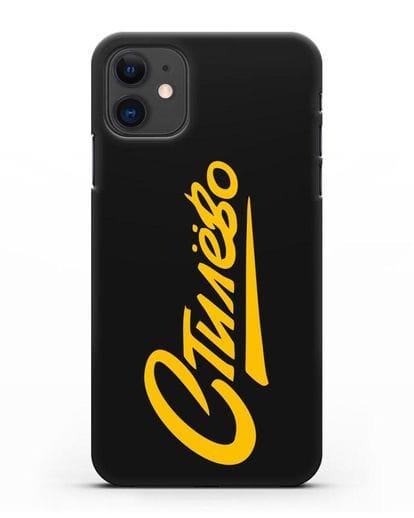 Чехол Стилёво силикон черный для iPhone 11