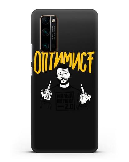 Чехол Оптимист силикон черный для Honor 30 Pro Plus