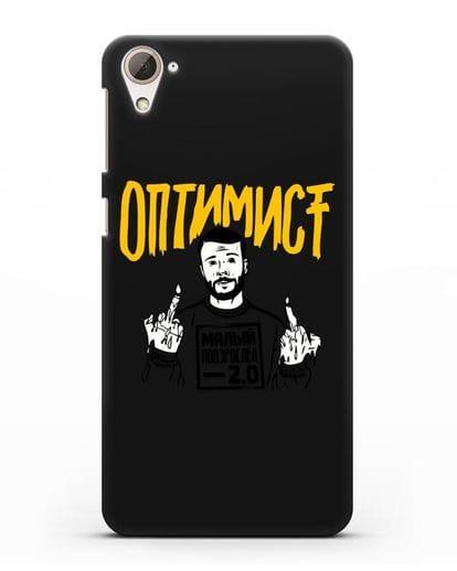 Чехол Оптимист силикон черный для HTC Desire 826