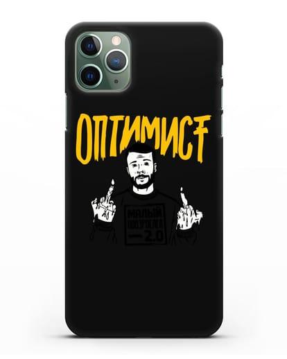 Чехол Оптимист силикон черный для iPhone 11 Pro
