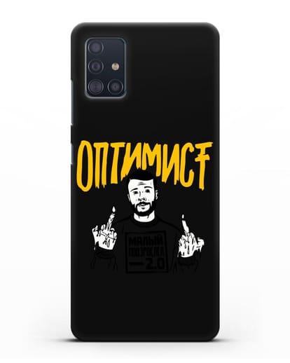 Чехол Оптимист силикон черный для Samsung Galaxy A51 [SM-A515F]