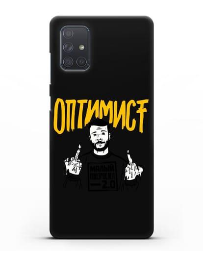 Чехол Оптимист силикон черный для Samsung Galaxy A71 [SM-A715F]