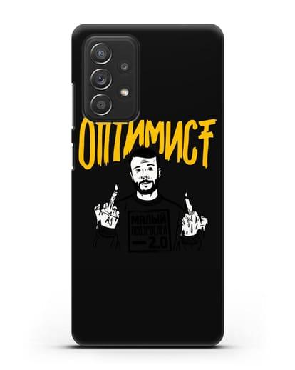 Чехол Оптимист силикон черный для Samsung Galaxy A52 [SM-A525F]