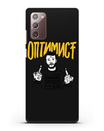 Чехол Оптимист силикон черный для Samsung Galaxy Note 20 [SM-N980F]