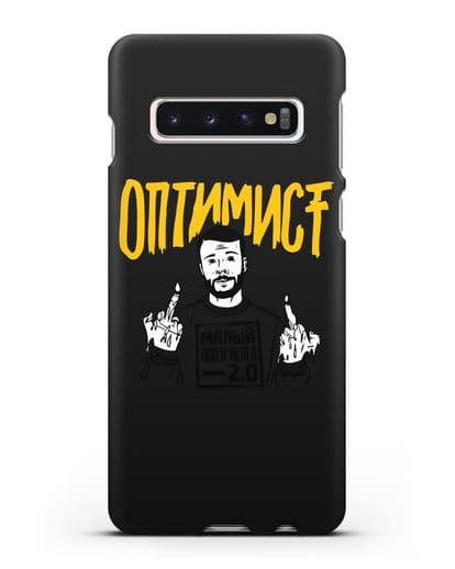 Чехол Оптимист силикон черный для Samsung Galaxy S10 Plus [SM-G975F]