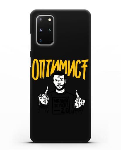 Чехол Оптимист силикон черный для Samsung Galaxy S20 Plus [SM-G985F]
