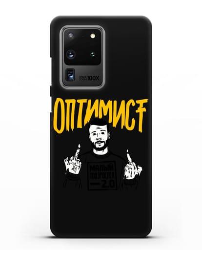 Чехол Оптимист силикон черный для Samsung Galaxy S20 Ultra [SM-G988B]