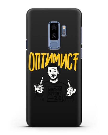 Чехол Оптимист силикон черный для Samsung Galaxy S9 Plus [SM-G965F]